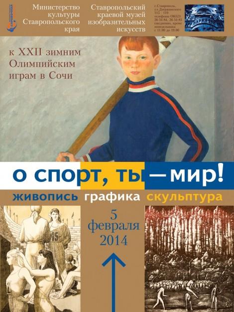 о спорт А3-2_1200