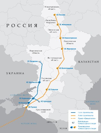 «Газпром» продолжает активную реализацию проектов «Южный поток» и«Южный коридор»