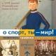 Ближайшие выставки в Ставропольском музее изобразительных искусств