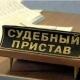 Судебные приставы Ставрополья отметили свой профессиональный праздник