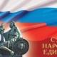 Представитель президента РФ поздравляет всех с Днем народного единства