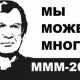 Заведено уголовное дело на преступников, выдававших себя за МММ-2011.