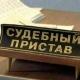 Ставропольские судебные приставы подвели итоги за 2012 год