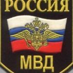 Подведены итоги комплексной операции МВД «Семья»