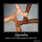 Мигранты предлагают ставропольцам любовь и дружбу