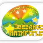 Международный фестиваль-конкурс «Звёздное Пятигорье» соберет молодых вокалистов, танцоров и музыкантов