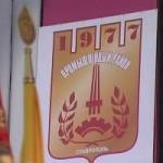 Промышленный район Ставрополь